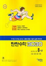 수학 중8-나(탄탄수학 3030)(2006)(시험정복 문제은행)