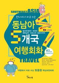 동남아 5개국 여행회화(현지에서 바로 쓰는)