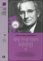 데일 카네기와의 티타임(양장본 HardCover)