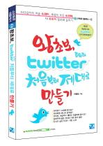 왕초보 트위터 처음부터 제대로 만들기(스마트폰 생활백서 2)