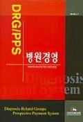 DRG/PPS와 병원경영
