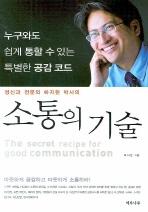 소통의 기술(정신과 전문의 하지현 박사의)