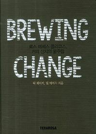 Brewing Change 로스 메세스 플라코스 커피 산지의 굶주림(양장본 HardCover)