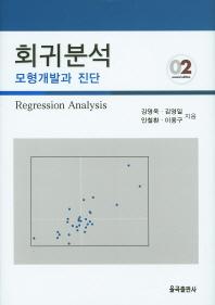 회귀분석: 모형개발과 진단(2판)(양장본 HardCover)