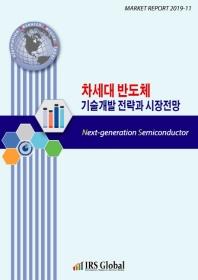 차세대 반도체 기술개발 전략과 시장전망
