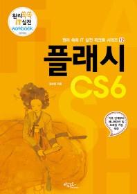 플래시CS6(원리 쏙쏙 IT 실전 워크북 시리즈 12)
