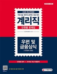 우편 및 금융상식(기초영어 포함) 단원별 문제집(계리직)(2020)