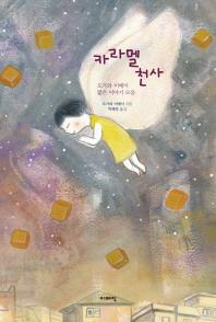 카라멜 천사 오가와 미메이 짧은 이야기 모음