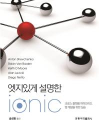 엣지있게 설명한 Ionic