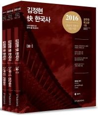 김정현 쾌 한국사 세트(2016)(2판)(공단기 기본서)(전3권)