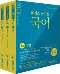 국어 세트(2019)(해커스 공무원)(개정판)(전3권)