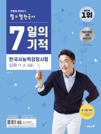7일의 기적 한국사능력검정시험 심화(1.2.3급)(큰별쌤 최태성의 별별한국사)