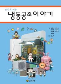 냉동공조 이야기(만화로 보는)