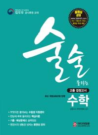 수학 고졸 검정고시(2019)(술술 풀리는)