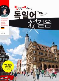 독일어 첫걸음(만만한 세계도전)(CD1장포함)(만세 시리즈)