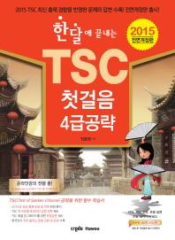 TSC 첫걸음 4급 공략(2015)(한달에 끝내는)(전면개정판)