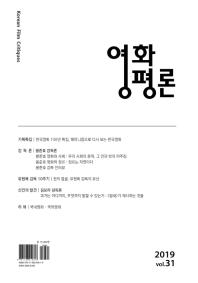 영화평론 제31호(2019)