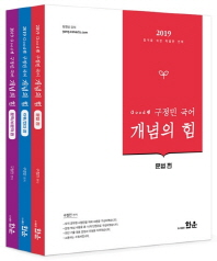 구정민 국어 개념의 힘 세트(2019)(Good 쌤)(전3권)