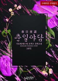 춘일야담 (春日夜談) (외전)
