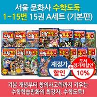 재정가 코믹 메이플 스토리 수학도둑 1~15번 개정판 15권 세트