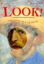 LOOK(가까이 들여다본 그림 속 그림 이야기 15)