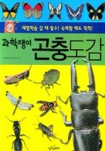 과학쟁이 곤충도감