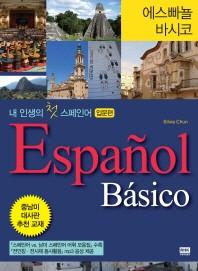 에스빠뇰 바시코 내 인생의 첫 스페인어: 입문편(CD1장포함)