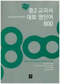 중2 교과서 대표 영단어 800(중학생을 위한)(CD1장포함)