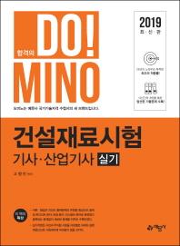 건설재료시험 기사 산업기사 실기(2019)(합격의 Do! Mino)