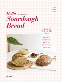 헬로, 사워도우 브레드(Hello, Sourdough Bread)