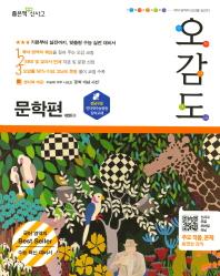 고등 국어영역 문학편(2019)(오감도)
