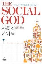 사회적 하나님