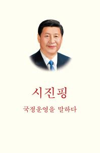 시진핑, 국정운영을 말하다
