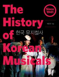 한국 뮤지컬사