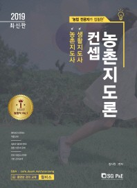 농촌지도론(2019)(컨셉)