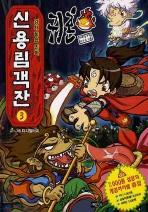 신용림객잔. 3(귀혼 학습만화 시리즈 3)