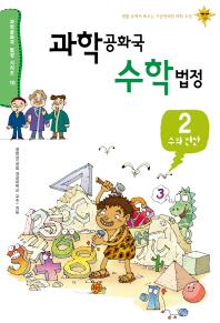 과학공화국 수학법정. 2: 수와 연산(과학공화국 법정 시리즈 10)
