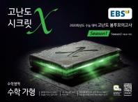 고등 수학영역 수학 가형 시크릿X봉투모의고사 시즌1(2020)(EBS)