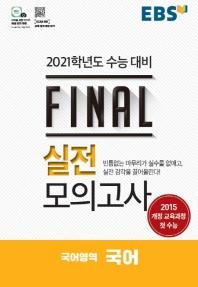 EBS 고등 국어영역 국어 Final 실전모의고사(2020)(2021 수능대비)(8절)
