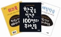 한국을 빛낸 100명의 위인들(초등학생을 위한)