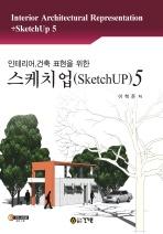 스케치업 5(인테리어 건축 표현을 위한)(CD1장포함)