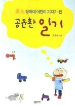 공윤환 일기(청와대 어린이 기자가 된)