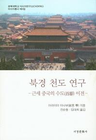 북경 천도 연구(경북대학교 아시아연구소 아시아총서 5)