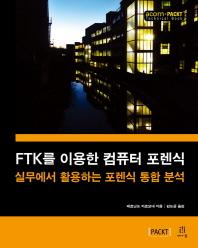 FTK를 이용한 컴퓨터 포렌식(acorn+PACKT)