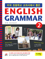 ENGLISH GRAMMAR. 2
