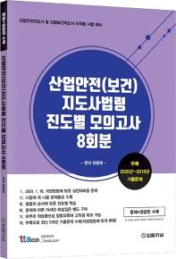 산업안전(보건)지도사법령 진도별 모의고사 8회분