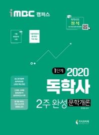 문학개론 2주 완성(독학사)(2020)
