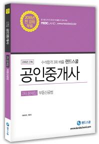 부동산공법(공인중개사 2차 문제집)(2016)(랜드스쿨)
