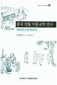 중국 전통 어문교학 연구(문자.사회.문화 총서 18)