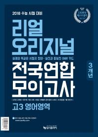 고등 영어영역 고3 전국연합 모의고사(3개년)(2018 수능대비)